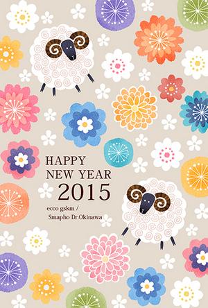 2015sheeps.jpg